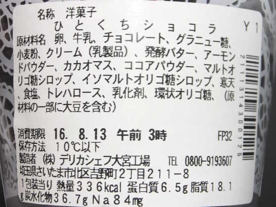 コンビニスイーツだ_ひとくちショコラ【セブンイレブン】カロリー原材料表示00