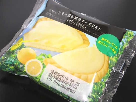 コンビニスイーツだ_レモン香る濃厚チーズタルト【サークルKサンクス】外観00