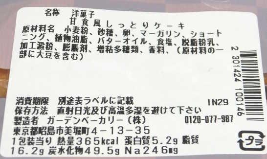 コンビニスイーツだ_甘食風しっとりケーキ【セブンイレブン】カロリー原材料表示00