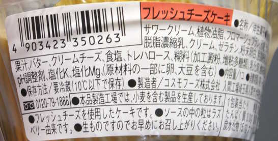 コンビニスイーツだ_フレッシュチーズケーキ【ローソン】カロリー原材料表示00
