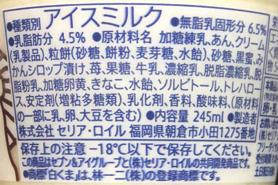 コンビニスイーツだ_和風の白くま【セブンイレブン】カロリー原材料表示01