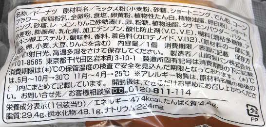 コンビニスイーツだ_アップルレーズンフリッター【ファミリーマート】カロリー原材料表示00