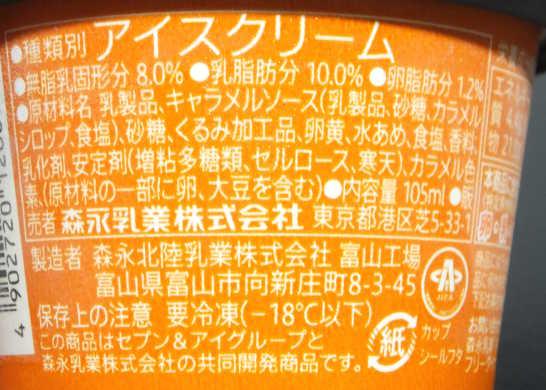 コンビニスイーツだ_塩バニラ&キャラメルソース【セブンイレブン】カロリー原材料表示00