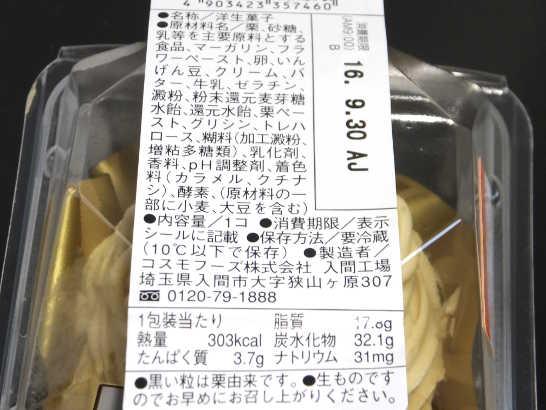 コンビニスイーツだ_和栗のモンブラン【ローソン】2016カロリー原材料表示00