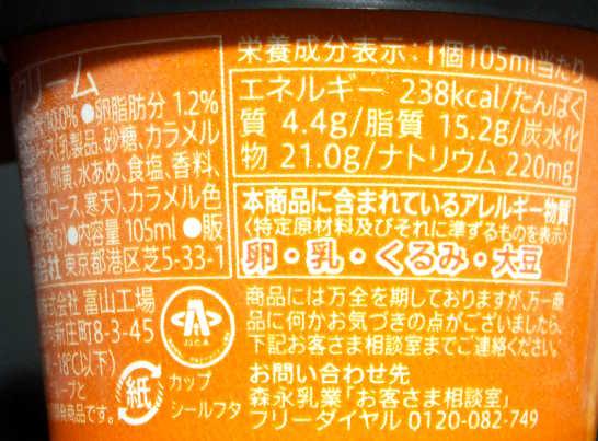 コンビニスイーツだ_塩バニラ&キャラメルソース【セブンイレブン】カロリー原材料表示01