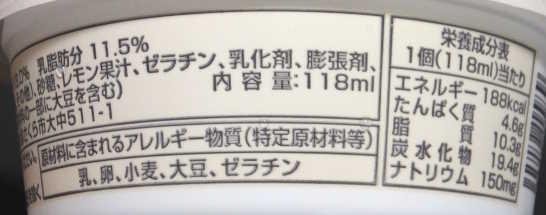 コンビニスイーツだ_プレミアムチーズロールケーキアイス【ローソン】カロリー原材料表示01