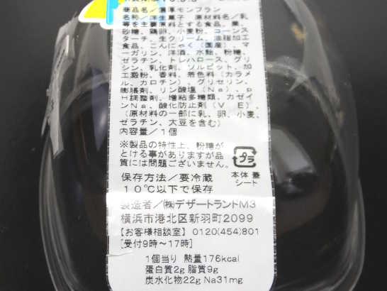 コンビニスイーツだ_濃厚モンブラン【ファミリーマート】カロリー原材料表示00