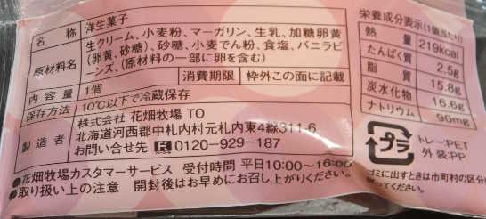 コンビニスイーツだ_ピュアエッグタルト【ローソン】カロリー原材料表示00