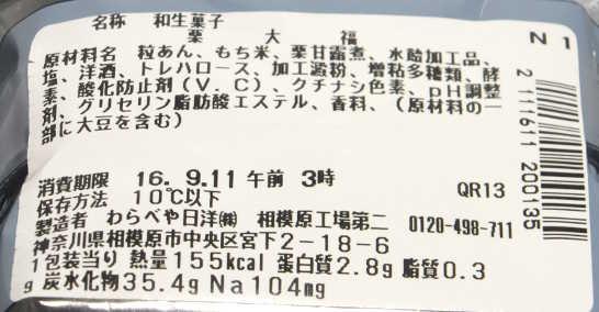 コンビニスイーツだ_栗大福【セブンイレブン】カロリー原材料表示00
