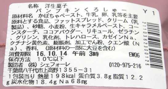 コンビニスイーツだ_パンプキンくろしゅー【セブンイレブン】カロリー原材料表示00