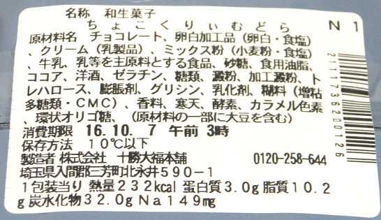 コンビニスイーツだ_ちょこくりぃむどら【セブンイレブン】カロリー原材料表示00