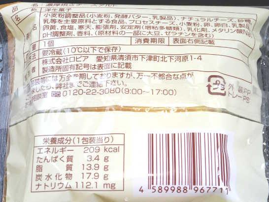 コンビニスイーツだ_濃厚焼きチーズタルト【ファミリーマート】カロリー原材料表示00