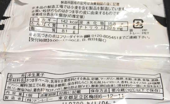 コンビニスイーツだ_生スイートポテト【ミニストップ】カロリー原材料表示00