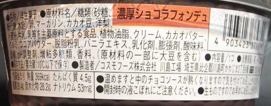 コンビニスイーツだ_濃厚ショコラフォンデュ【ローソン】カロリー原材料表示00