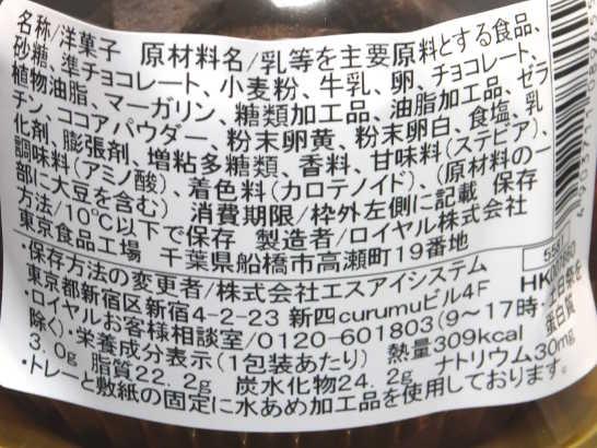 コンビニスイーツだ_ハロウィン 黒猫チョコケーキ【セブンイレブン】カロリー原材料表示00