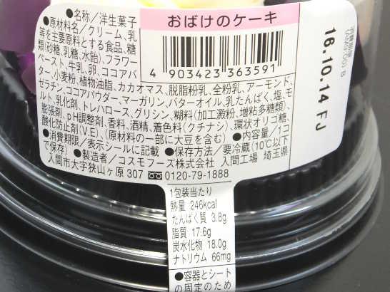 コンビニスイーツだ_おばけのケーキ【ローソン】カロリー原材料表示00
