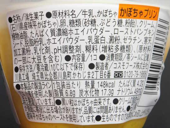 コンビニスイーツだ_かぼちゃプリン【ローソン】カロリー原材料表示00
