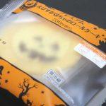 プレミアムえびすかぼちゃのロールケーキ【ローソン】