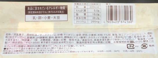 コンビニスイーツだ_濃厚ゴーダチーズケーキ【ローソン】カロリー原材料表示00