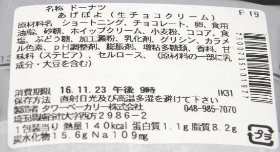 コンビニスイーツだ_あげぽよ(生チョコクリーム)【セブンイレブン】カロリー原材料表示00
