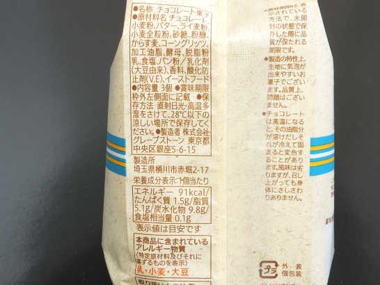 コンビニスイーツだ_シュガーバターの木【セブンイレブン】カロリー原材料表示00