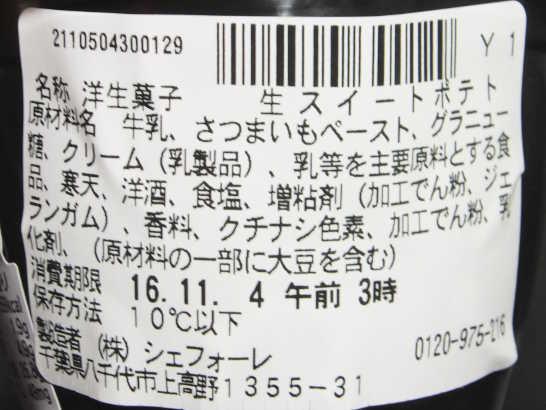 コンビニスイーツだ_生スイートポテト【セブンイレブン】カロリー原材料表示00
