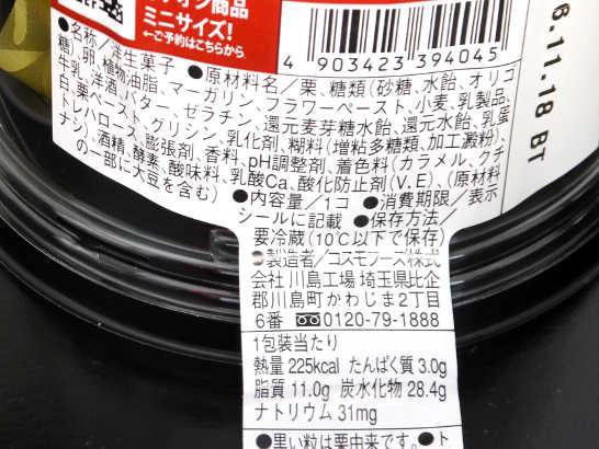 コンビニスイーツだ_和栗のスペシャルモンブラン【ローソン】カロリー原材料表示00