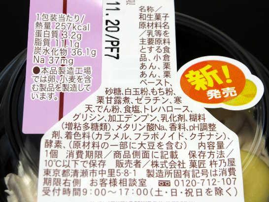 コンビニスイーツだ_栗の和風パフェ【ファミリーマート】カロリー原材料表示00