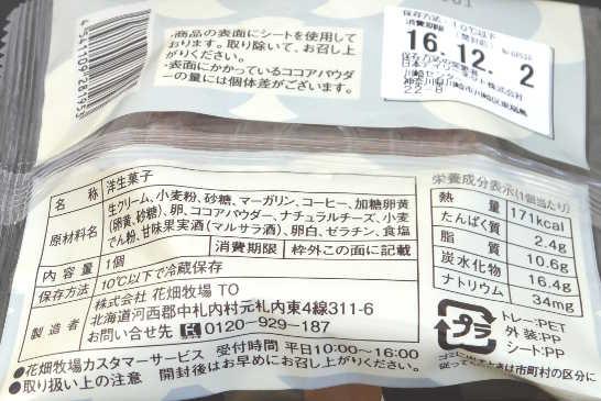 コンビニスイーツだ_ピュアティラミスタルト【ローソン】カロリー原材料表示00
