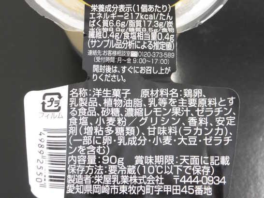 コンビニスイーツだ_RIZAP監修 チーズケーキ【ファミリーマート】カロリー原材料表示00