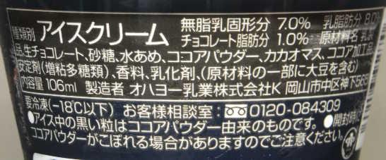 コンビニスイーツだ_生チョコ&チョコアイス【セブンイレブン】カロリー原材料表示01