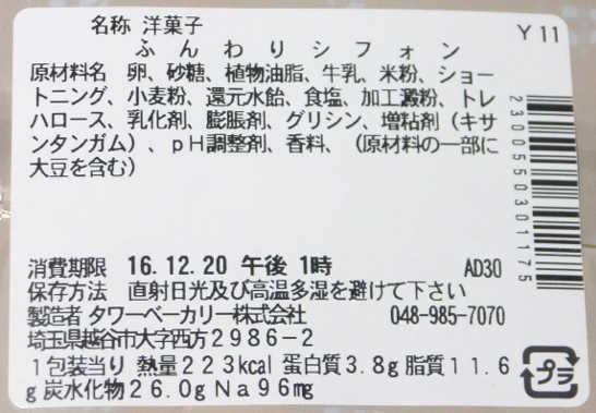 コンビニスイーツだ_ふんわりシフォン【セブンイレブン】カロリー原材料表示00