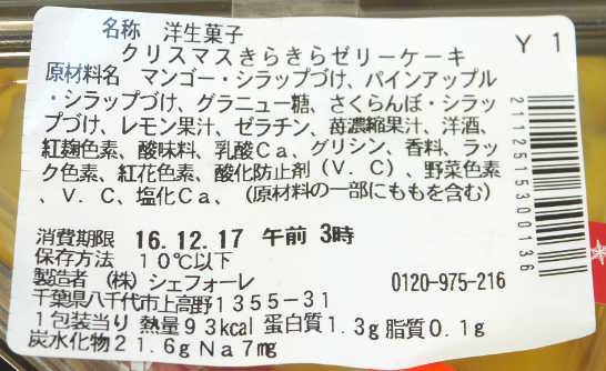 コンビニスイーツだ_クリスマスきらきらゼリーケーキ【セブンイレブン】カロリー原材料表示00