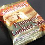 コールドストーン プレミアムクッキーサンド キャラメルナッツパーティ【セブンイレブン】