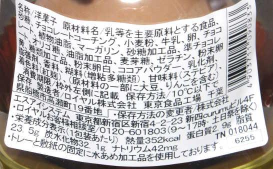 コンビニスイーツだ_トナカイのチョコムースケーキ【セブンイレブン】カロリー原材料表示00