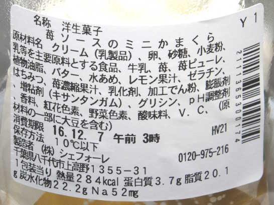 コンビニスイーツだ_苺ソースのミニかまくら【セブンイレブン】カロリー原材料表示00