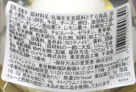 コンビニスイーツだ_雪の子ムースケーキ【セブンイレブン】2016_カロリー原材料表示00