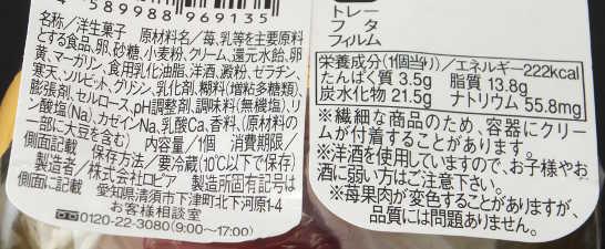 コンビニスイーツだ_苺ショートケーキ【ファミリーマート】カロリー原材料表示00