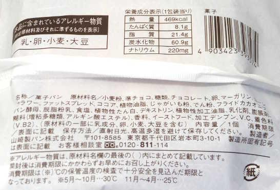 コンビニパンだ_カカオ香るチョコメロンパン【ローソン】カロリー原材料表示00