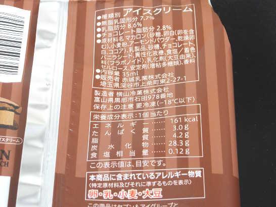 コンビニスイーツだ_マカロンアイスクリーム チョコレート【セブンイレブン】カロリー原材料表示00