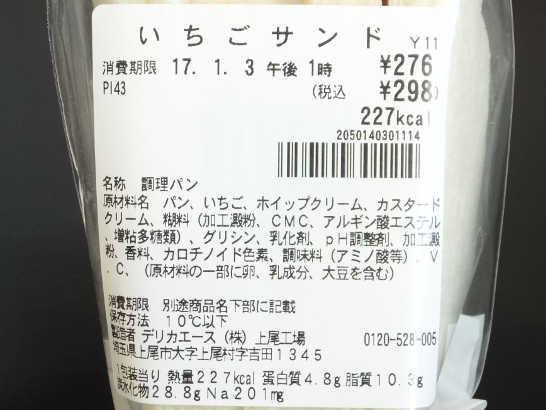 コンビニパンだ_いちごサンド【セブンイレブン】カロリー原材料表示00