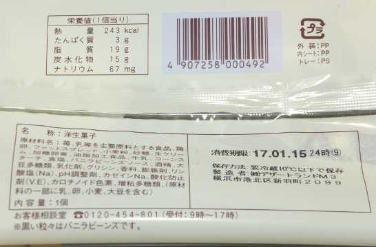コンビニパンだ_いちごのエクレア【ファミリーマート】カロリー原材料表示00