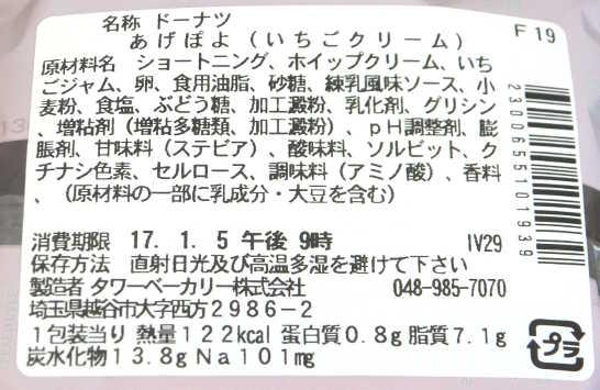 コンビニパンだ_あげぽよ(いちごクリーム)【セブンイレブン】カロリー原材料表示00