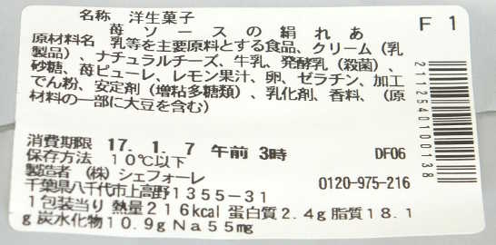 コンビニパンだ_苺ソースの絹れあ【セブンイレブン】カロリー原材料表示00