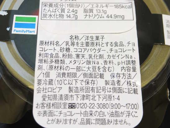 コンビニパンだ_チョコプリン カカオ80%【ファミリーマート】カロリー原材料表示00