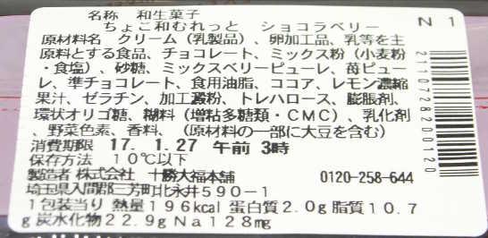 コンビニパンだ_ちょこ和むれっとショコラベリー【セブンイレブン】カロリー原材料表示00