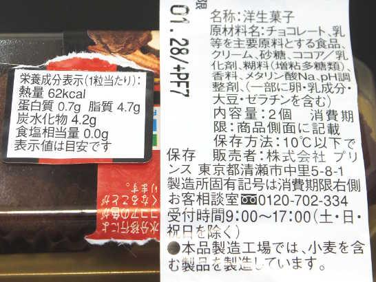コンビニパンだ_くちどけなめらかショコラ【ファミリーマート】カロリー原材料表示00