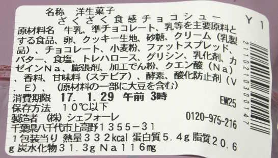コンビニパンだ_ざくざく食感チョコシュー【セブンイレブン】カロリー原材料表示00