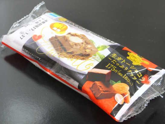 コンビニパンだ_生ガトーショコラ たっぷりナッツ【ファミリーマート】外観00