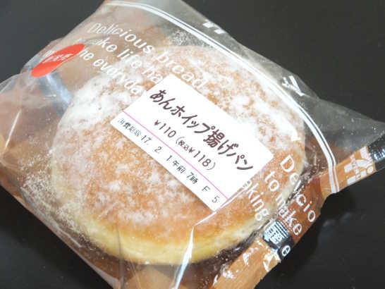 コンビニパンだ_あんホイップ揚げパン【セブンイレブン】外観00